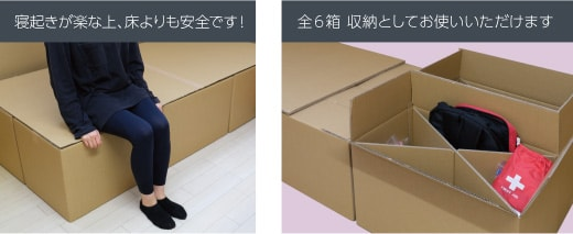 段ボール製ベッドの特徴説明