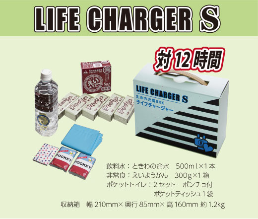 LIFE CHARGER Sの写真