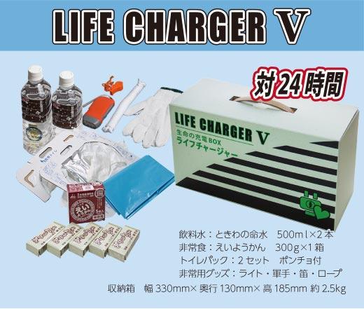 LIFE CHARGER Vの写真
