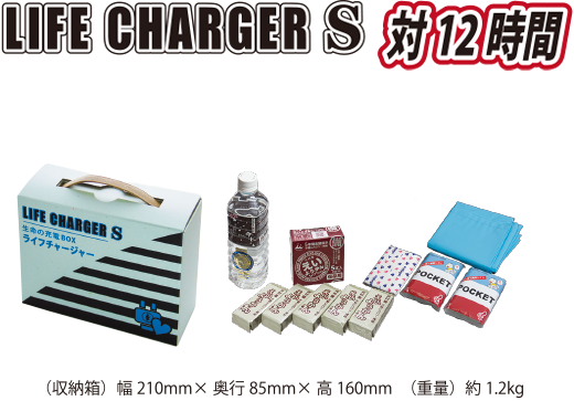 life chargerS対12時間の写真