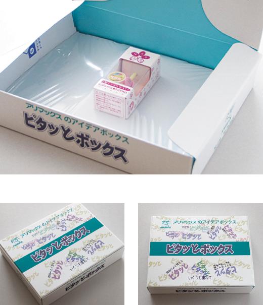 フィルムで固定するピタッとボックスの写真